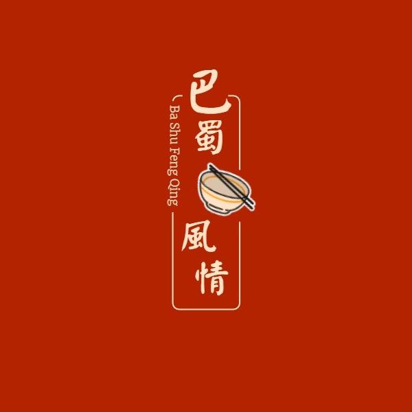 中国红传统巴蜀川菜