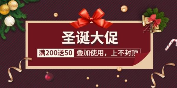 圣誕大促滿200送50