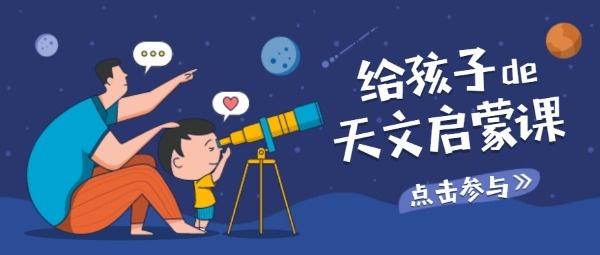 儿童天文课