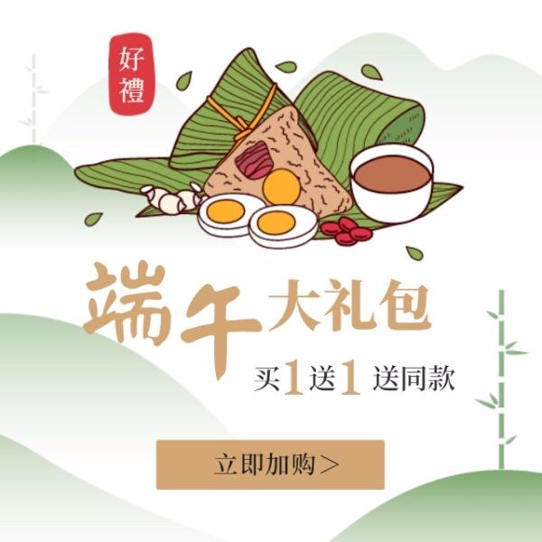 绿色中式端午粽子活动