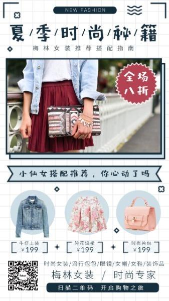 夏季时尚秘籍