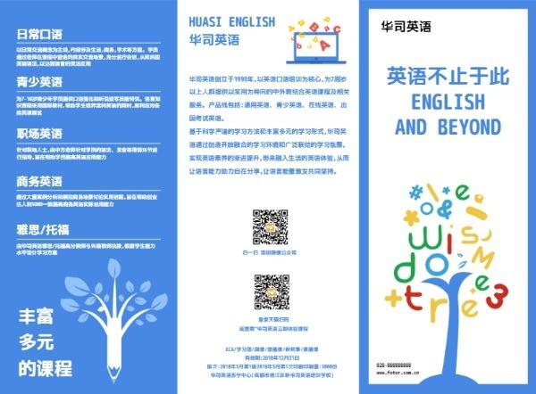 外语英语培训教育课程招生宣传