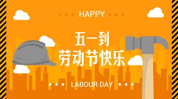 五一劳动节快乐工人工具