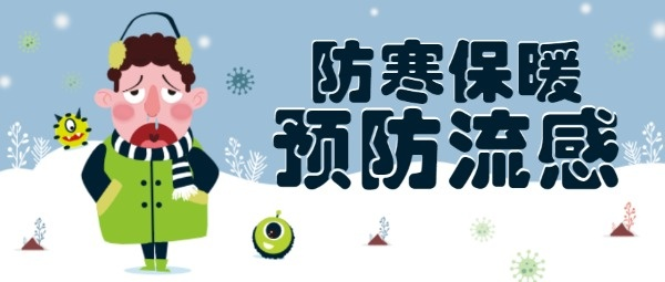 冬季预防流感感冒