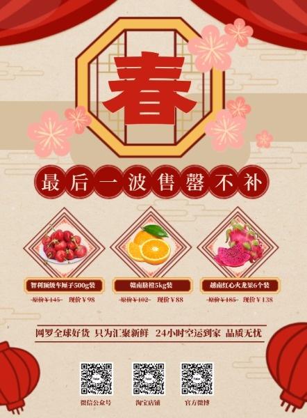 新春年货节中国风