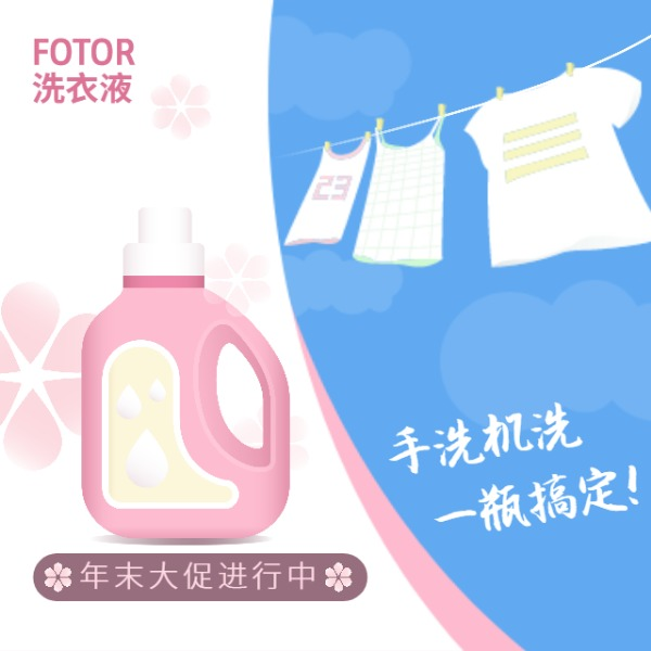 洗衣液年末促销