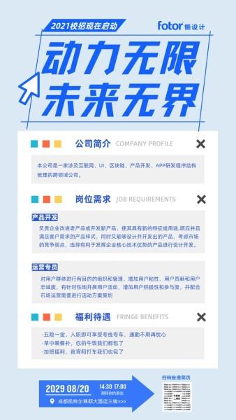 蓝色简约互联网校园招聘手机海报模板