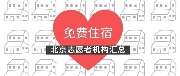 热点-温暖-北京志愿者