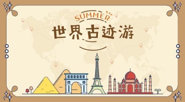 世界古迹旅游旅行