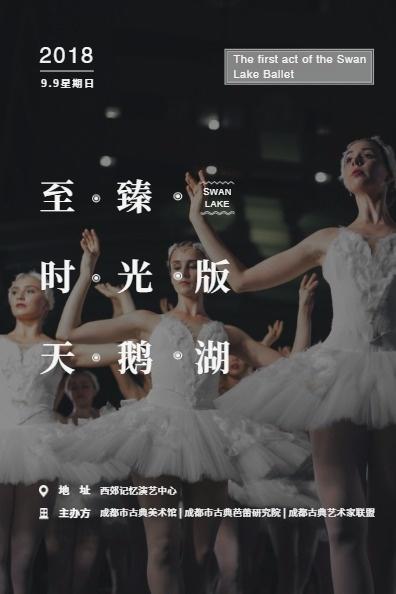 芭蕾舞蹈艺术表演演出宣传