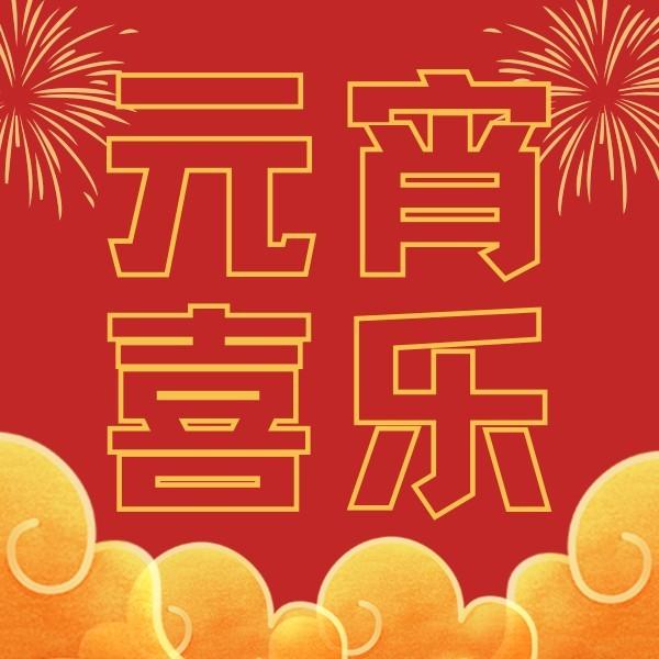 喜庆烟花祥云元宵佳节公众号封面小图模板