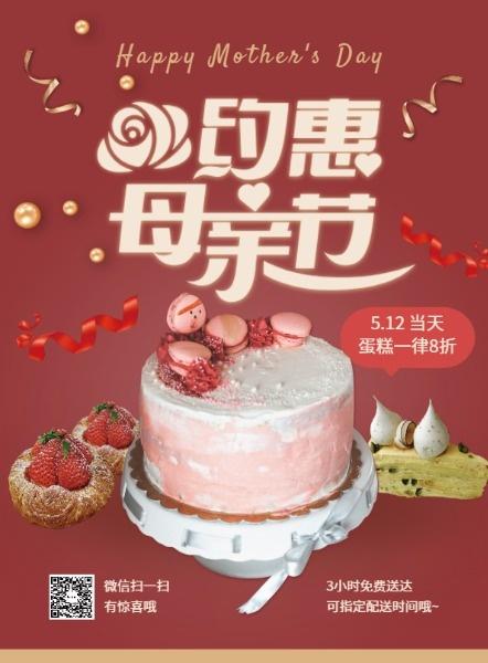 红色浪漫蛋糕店母亲节活动