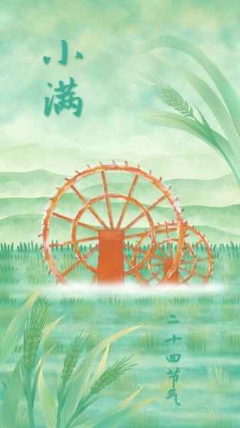 传统文化24节气小满小麦水珠插画