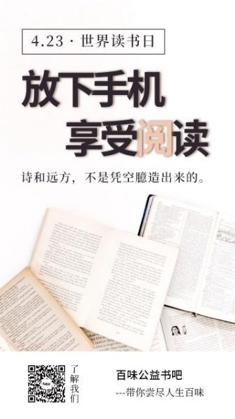 白色简约世界读书日