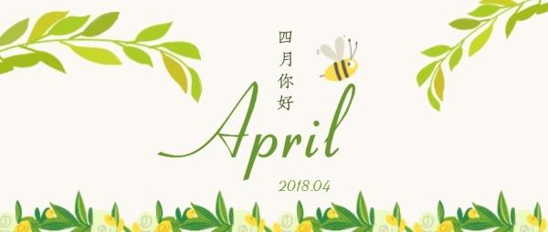 四月月签春季