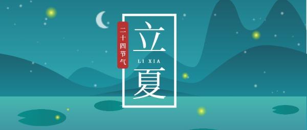 传统文化24节气立夏荷花莲花