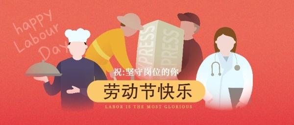 五一劳动节快乐职业行业
