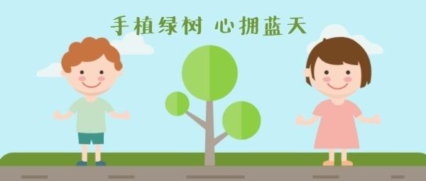 312植樹節環保種樹