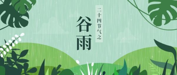 24节气之谷雨