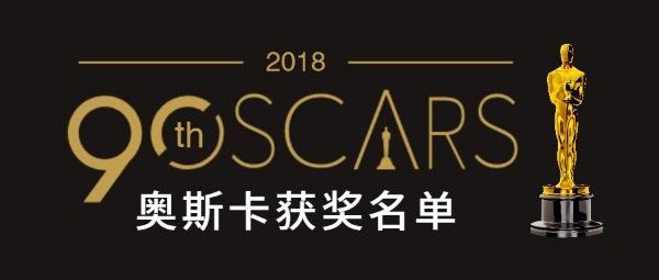 奥斯卡颁奖典礼名单