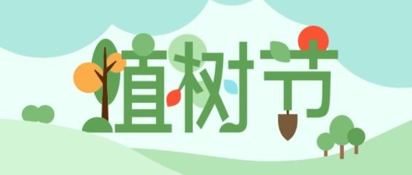 植树造林环保公益