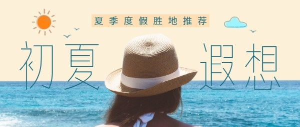 夏季旅游目的地推荐