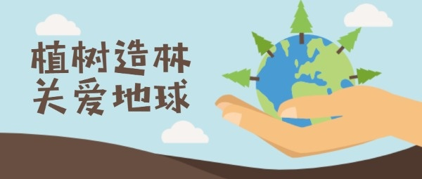 植樹造林關愛地球公益