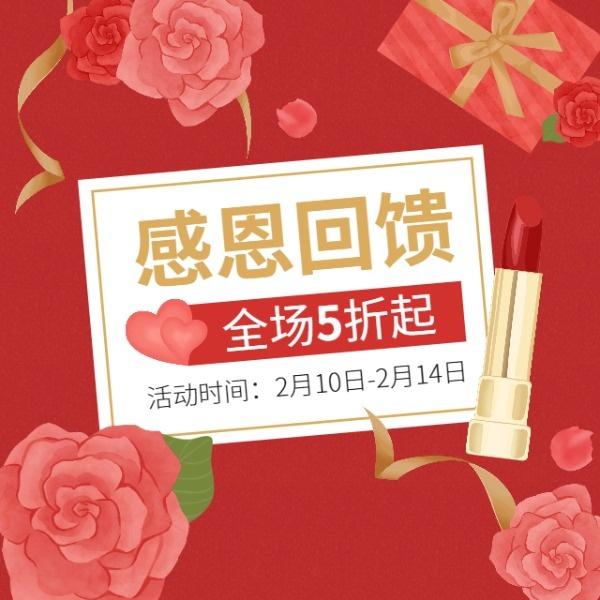 红色浪漫情人节感恩回馈活动