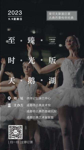 舞台剧表演芭蕾舞蹈手机海报模板