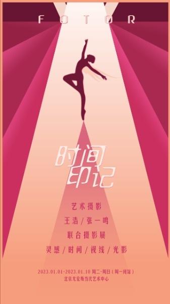艺术摄影舞蹈沙龙展览