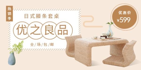 精致日式家具家私