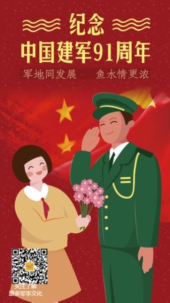 建军节91周年庆典