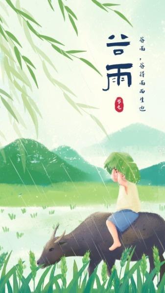 谷雨中国风插画