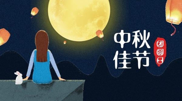 女生月亮中秋节