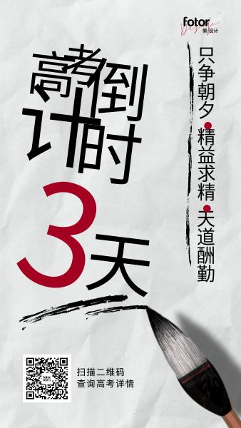 黑白中国风高考倒计时手机海报模板
