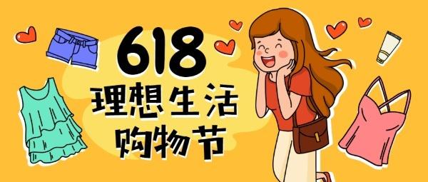 618购物节