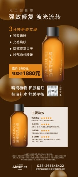 褐色商务植物精油护肤品