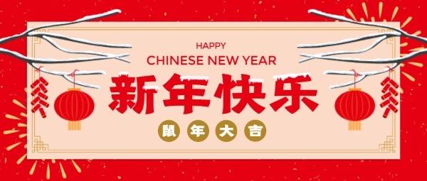 傳統中國風新年快樂鼠年大吉