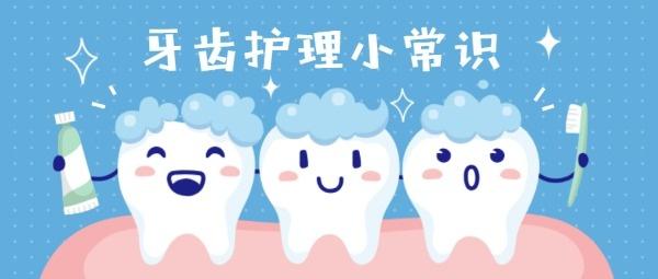 关爱牙齿健康