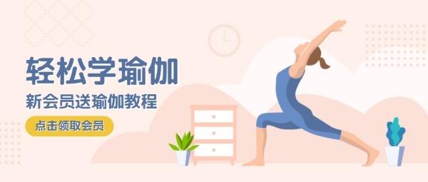 轻松学瑜伽