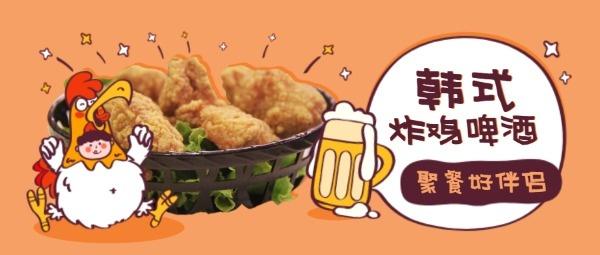 韩式炸鸡啤酒