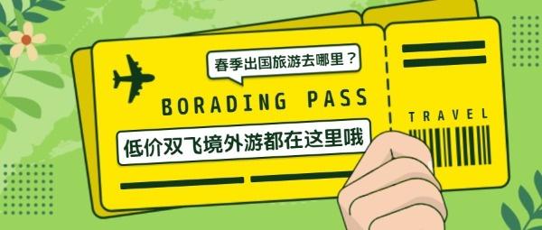低价出国旅游
