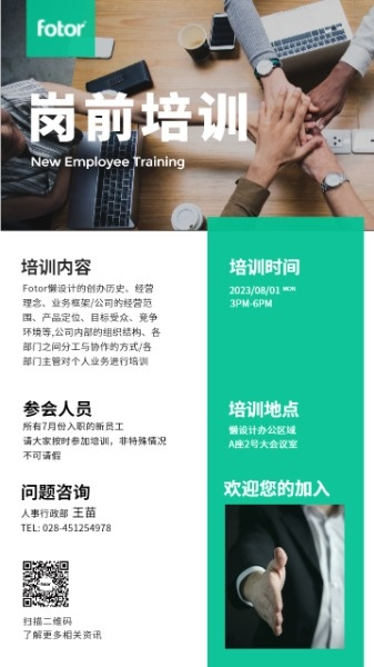 企业员工岗前培训通知