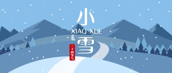 小雪传统节气