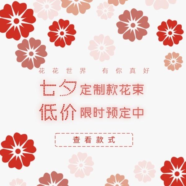 七夕节鲜花花束促销预定