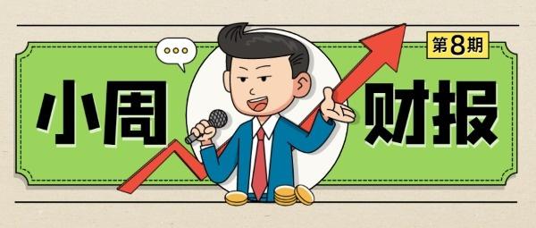 金融财经周报理财投资专题