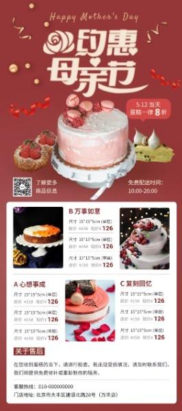红色浪漫蛋糕店母亲节甜品促销