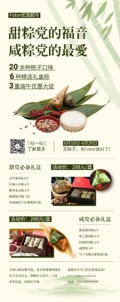 绿色小清新端午节粽子促销