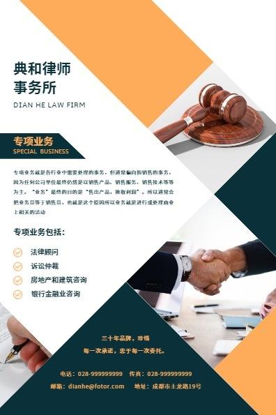 律师事务所律所宣传
