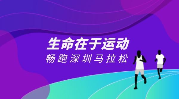 深圳马拉松运动